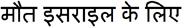 ترجمه هندی مرگ بر اسرائیل