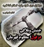جنبش وبلاگی دزفول؛ مظلوم قهرمان